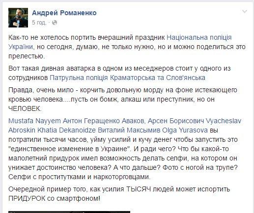 Андрей Романенко - Opera 05.08.2016 145811.bmp