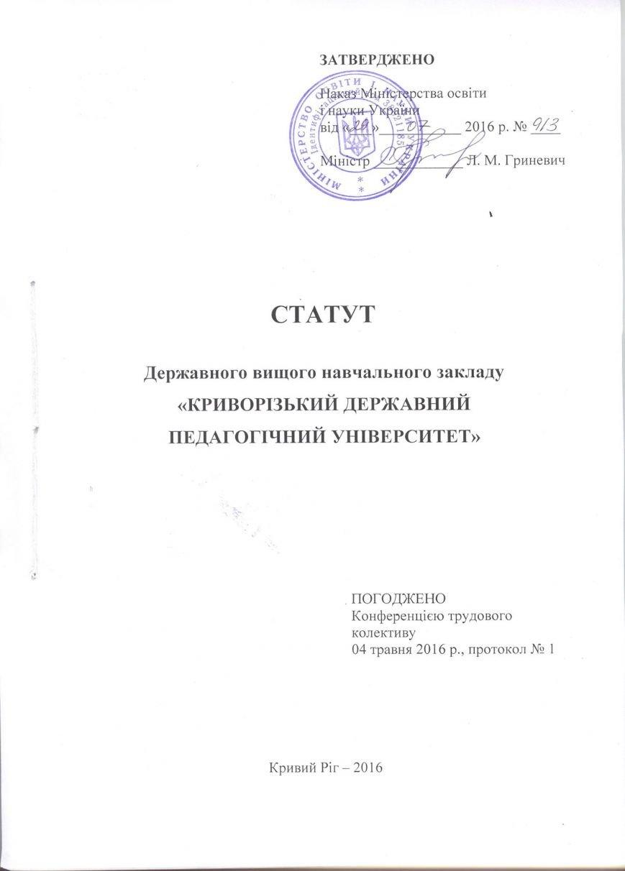 Свобода по Уставу: МОН утвердило Устав Криворожского педуниверситета (ДОКУМЕНТ), фото-2