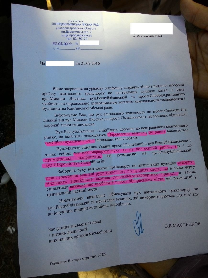 В Каменском пожаловались на фуры под окнами жилых домов, фото-2