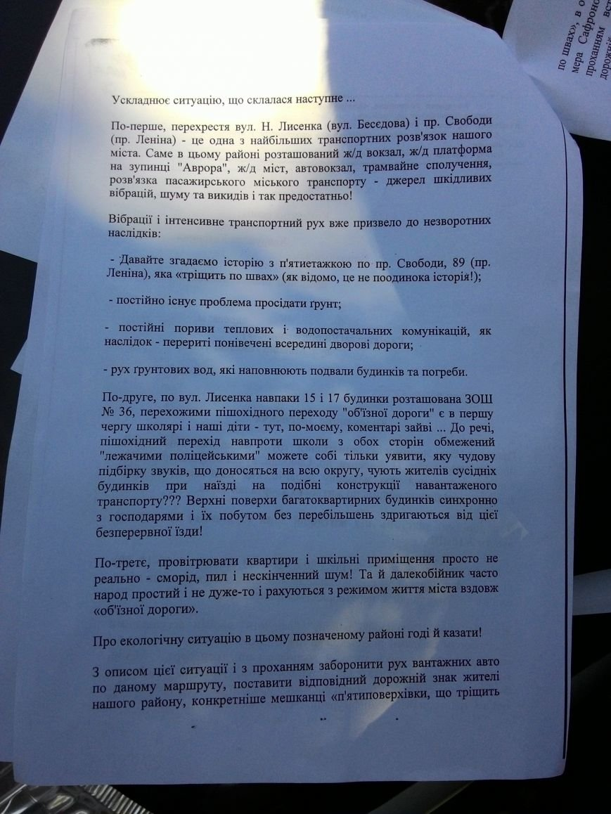 В Каменском пожаловались на фуры под окнами жилых домов, фото-5