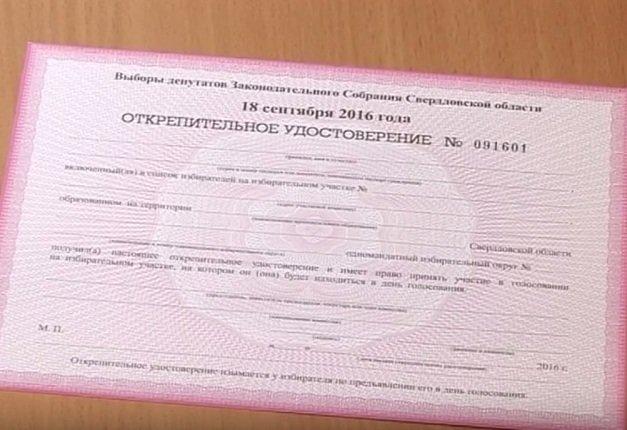 открепительные удостоверения-02