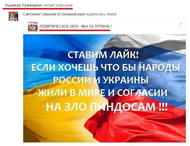"""Они учат наших детей: запорожские учителя """"ставят класс"""" сепаратистам, ждут Путина и скучают по Сталину, фото-12"""