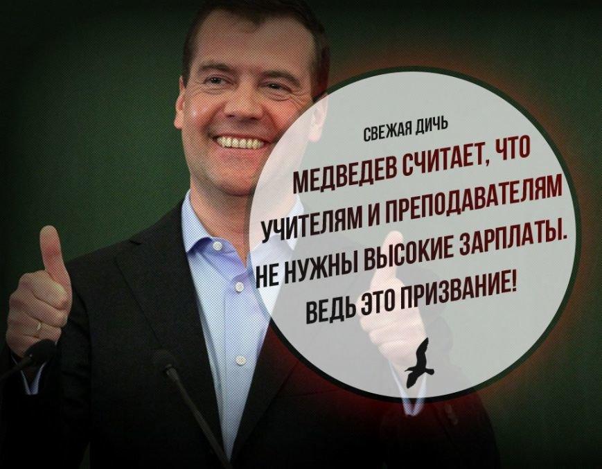 Курьезы недели: Танцующий Ляшко, хитромудрый Медведев, Захарченко-галактикос и нелетучий голландец, фото-2
