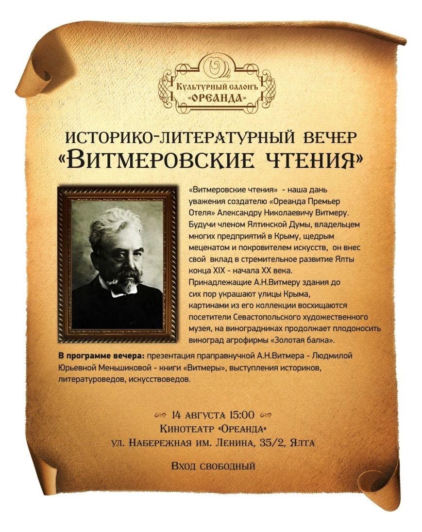 Приглашение на Витмеровские чтения