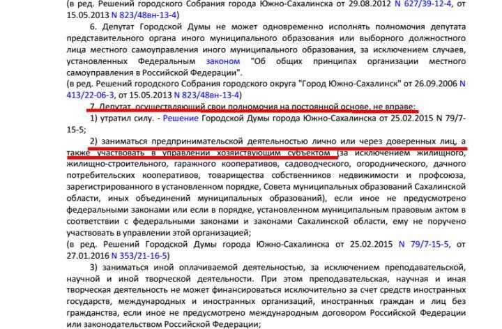 Кто нарушает закон и права жителей Южно-Сахалинска, фото-7