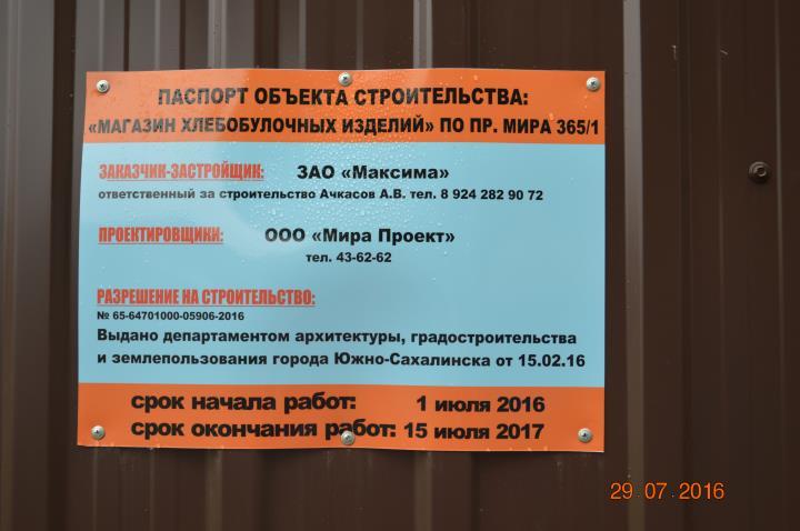 Кто нарушает закон и права жителей Южно-Сахалинска, фото-4