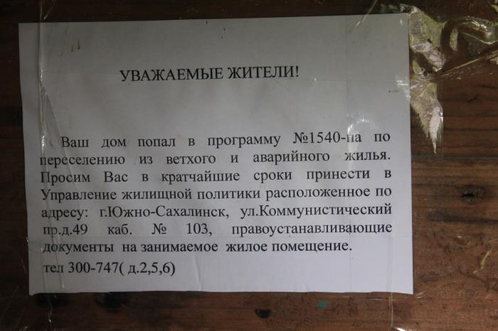 Жители аварийного дома в Южно-Сахалинске боятся не пережить очередную зиму, фото-3