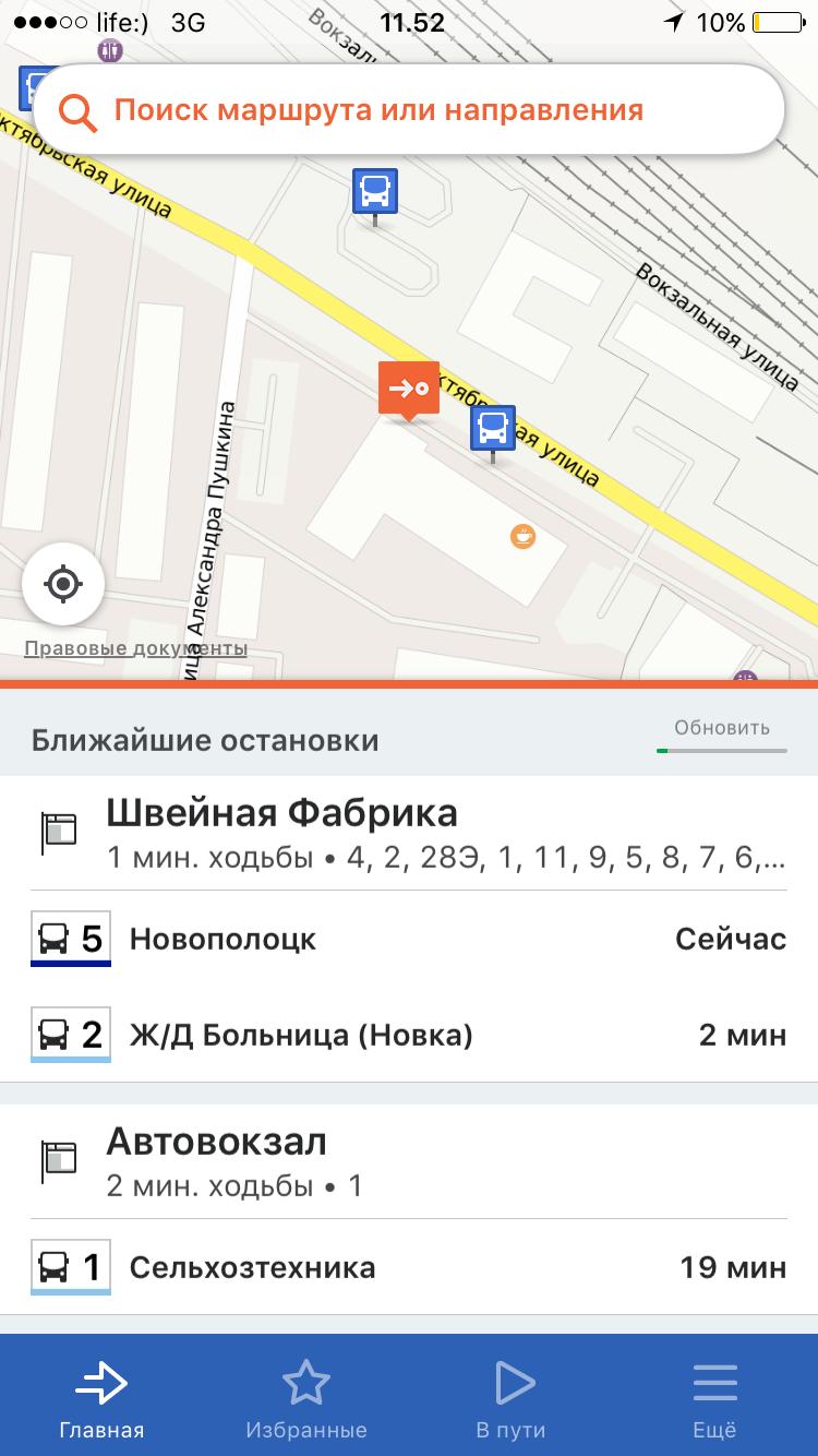 Появилось бесплатное приложение для смартфонов с расписанием общественного транспорта Полоцка и Новополоцка, фото-1