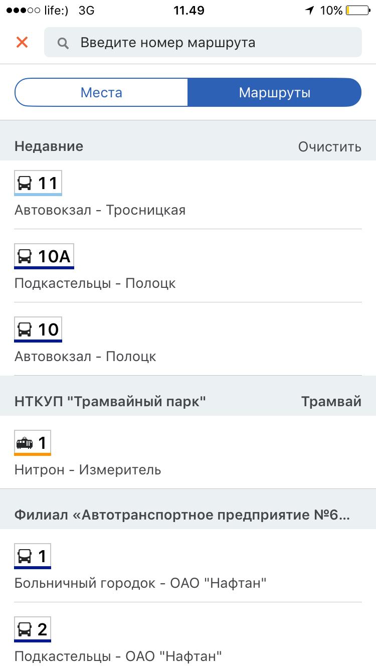 Появилось бесплатное приложение для смартфонов с расписанием общественного транспорта Полоцка и Новополоцка, фото-3