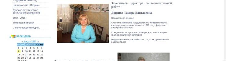 Непедагогическая поэма: в Мариуполе детей учат дамы, влюбленные в Путина и Царева, фото-5