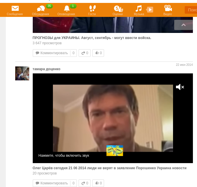 Доценко6 Screenshot - 08.08.2016 - 10:39:28