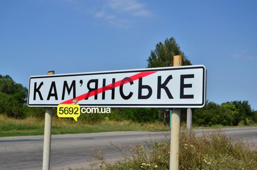 В Каменском исчез дорожный знак с новым названием города, фото-1