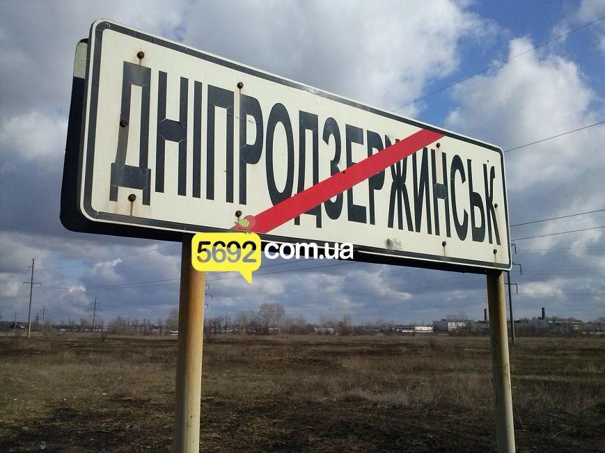 В Каменском исчез дорожный знак с новым названием города, фото-2