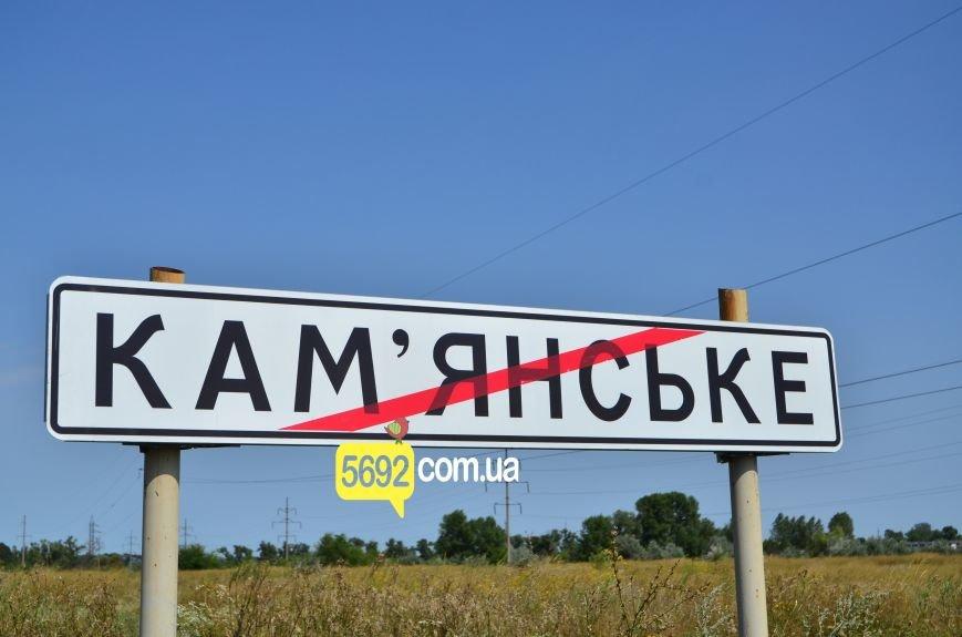 В Каменском исчез дорожный знак с новым названием города, фото-4