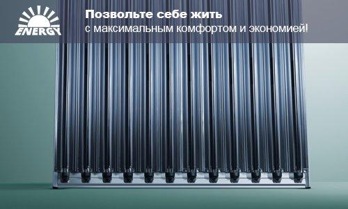 Доступные вакуумные коллекторы с высокими практическими характеристиками, фото-1