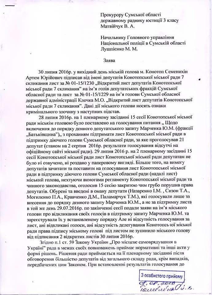 На Артема Семеніхіна подали скаргу у прокуратуру (оновлено), фото-2