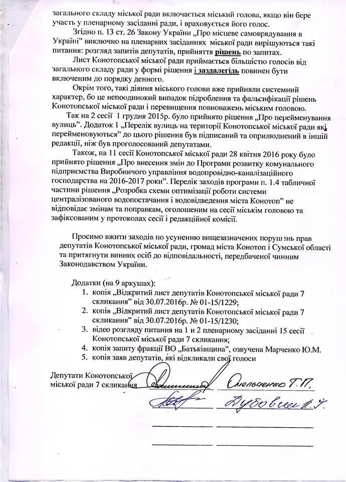 На Артема Семеніхіна подали скаргу у прокуратуру (оновлено), фото-3
