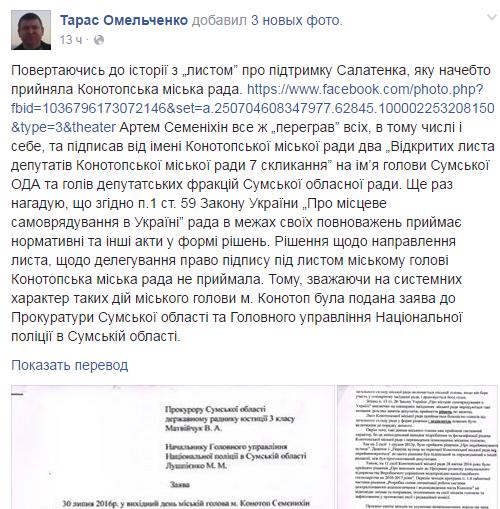 На Артема Семеніхіна подали скаргу у прокуратуру (оновлено), фото-1