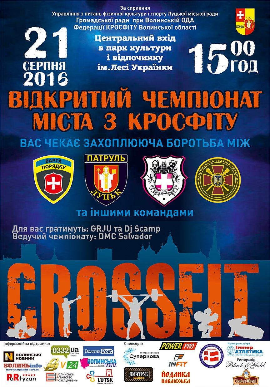 Змагання з кросфіту у Луцьку
