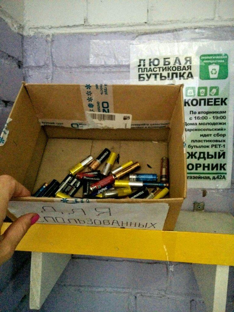 Терминалы для батареек в Пушкине (2)