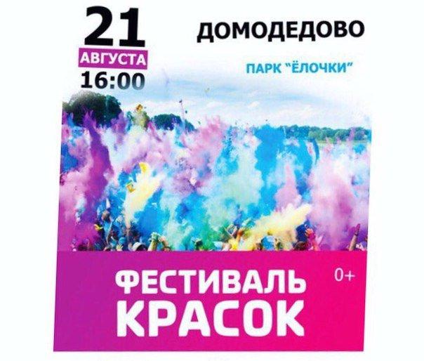 В Домодедово пройдет фестиваль красок!, фото-1
