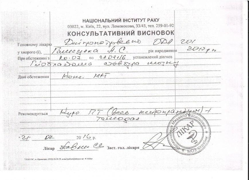 """У трехлетней дочери бойца БТО """"Кривбасс"""" обнаружили опухоль головного мозга, фото-1"""