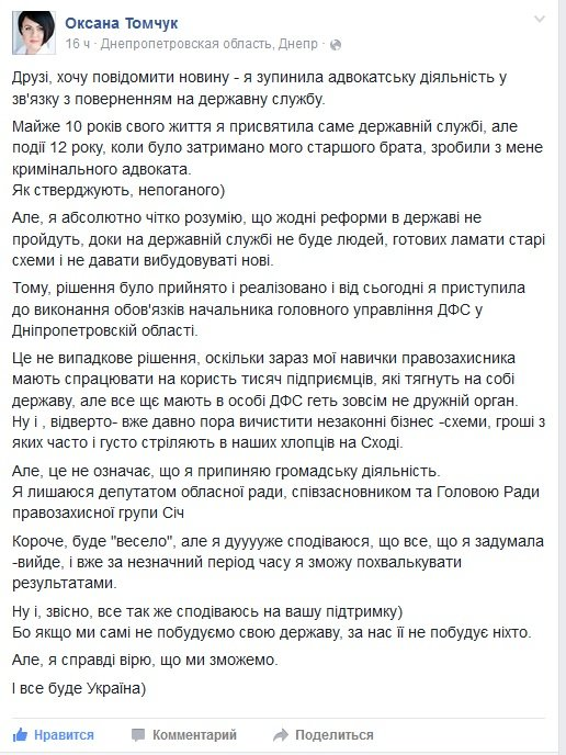 ТОМЧУК