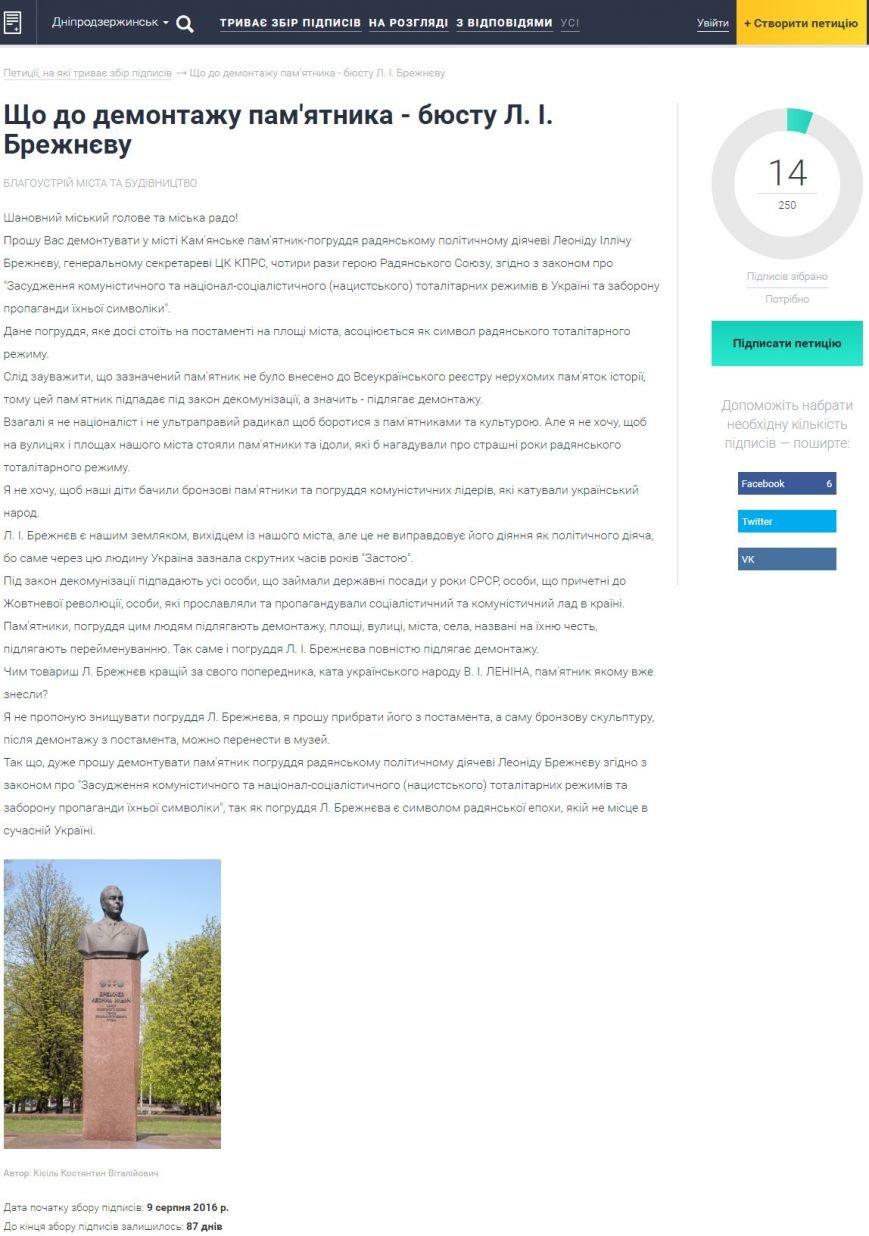 Городскую власть Каменского призвали демонтировать бюст Леонида Брежнева, фото-1