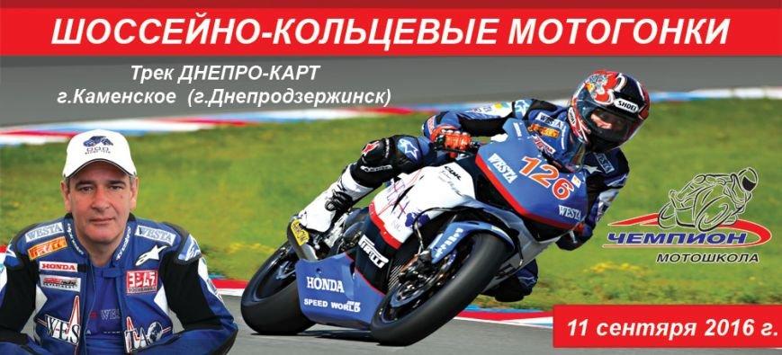 В Каменском состоятся соревнования по шоссейно-кольцевым мотогонкам памяти Александра Бобылева, фото-1