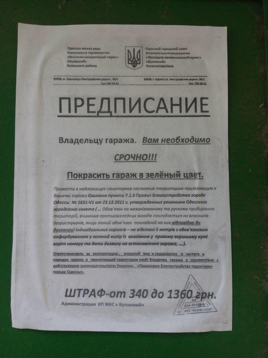 Одесский ЖЭК призывает владельцев зеленых гаражей покрасить гаражи в зеленый цвет (ФОТО), фото-1