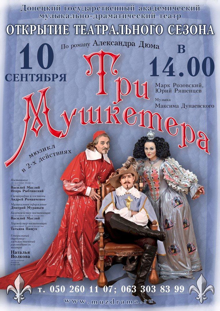 Открытие театрального сезона в  Енакиево, фото-1