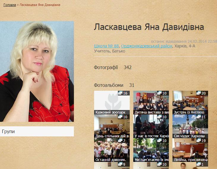 ЯнаЛаскавцева88(3)
