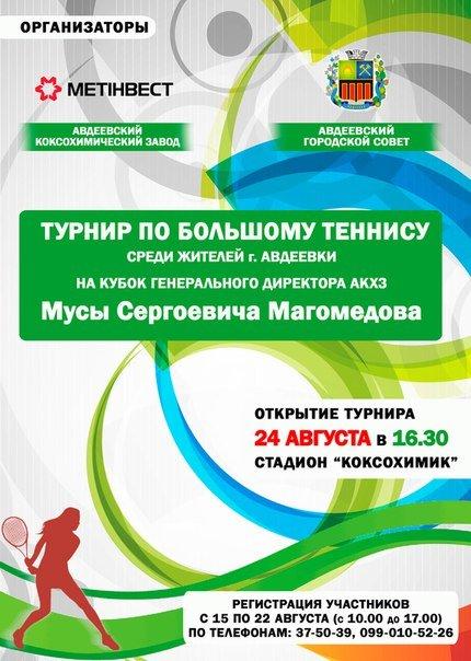В Авдеевке пройдет благотворительный теннисный турнир на Кубок гендиректора АКХЗ Мусы Магомедова, фото-1
