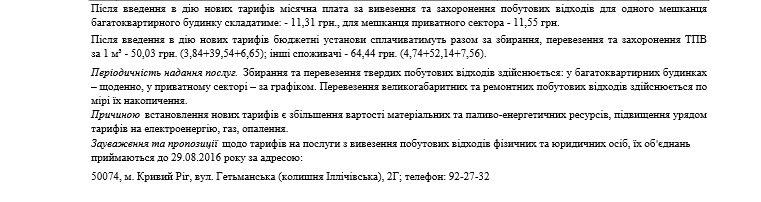 ЭКОСПЕЦТРАНС3