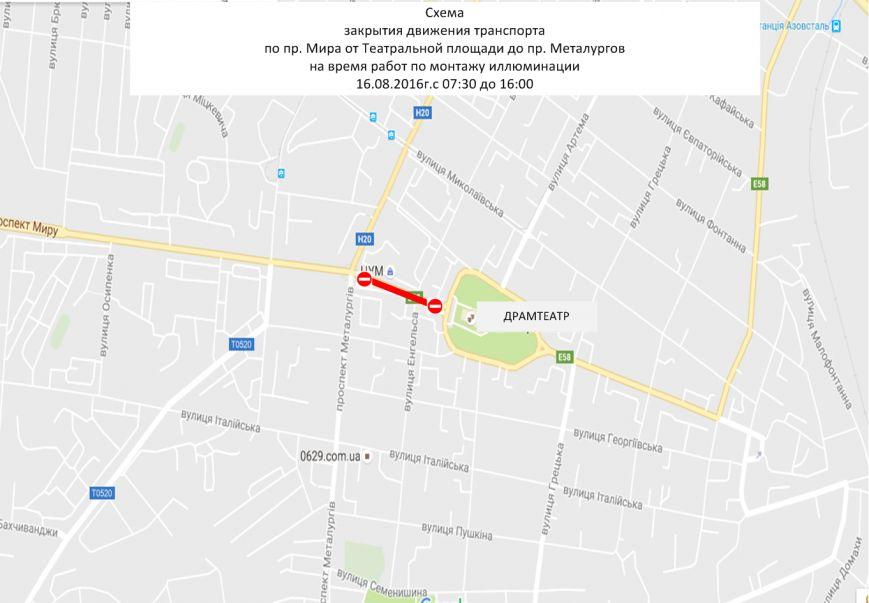 Закрытие Театральная площадь - пр.Металургов