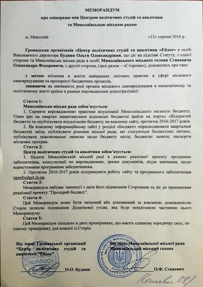 """Сенкевич подписал Меморандум о внедрении """"Открытого бюджета"""", фото-1"""