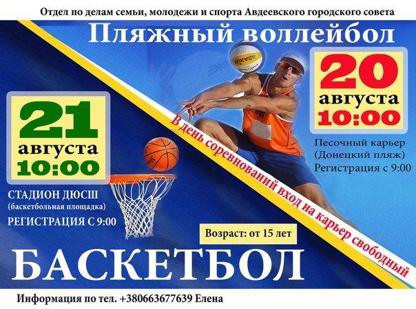 Спортивная Авдеевка: расписание городских соревнований, фото-1