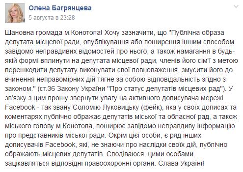 Секретар Конотопської міськради нагадала громаді про кримінальну відповідальність за публічну образу депутатської гідності, фото-1