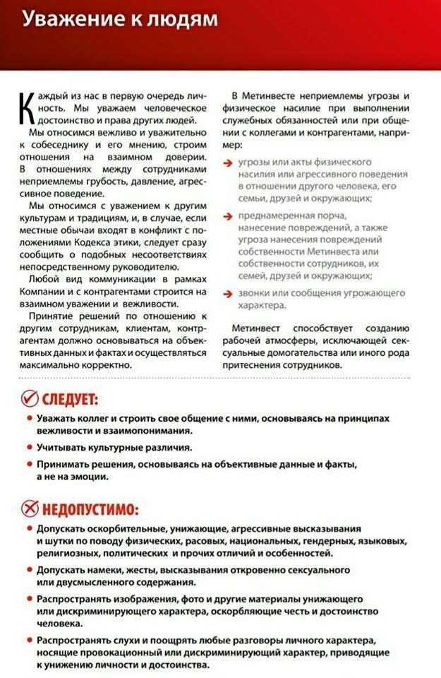 Активист: в вопросах этики городские власти Кривого Рога отстали от бизнеса почти на 10 лет (ФОТО), фото-4