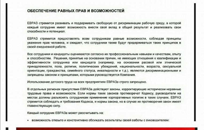 Активист: в вопросах этики городские власти Кривого Рога отстали от бизнеса почти на 10 лет (ФОТО), фото-3