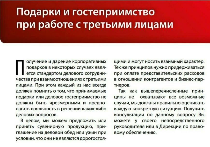 Активист: в вопросах этики городские власти Кривого Рога отстали от бизнеса почти на 10 лет (ФОТО), фото-7