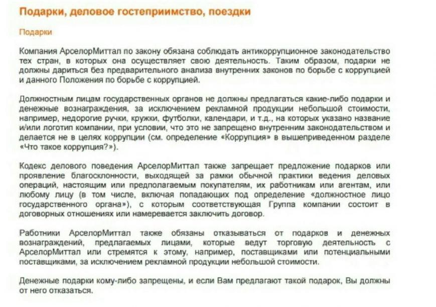 Активист: в вопросах этики городские власти Кривого Рога отстали от бизнеса почти на 10 лет (ФОТО), фото-6