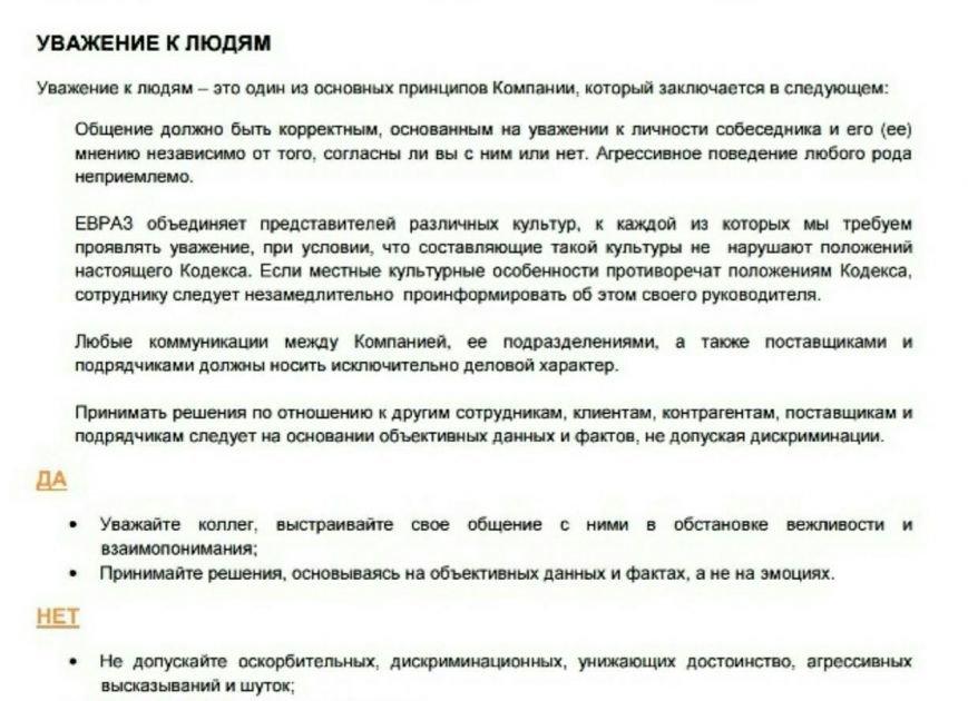 Активист: в вопросах этики городские власти Кривого Рога отстали от бизнеса почти на 10 лет (ФОТО), фото-5
