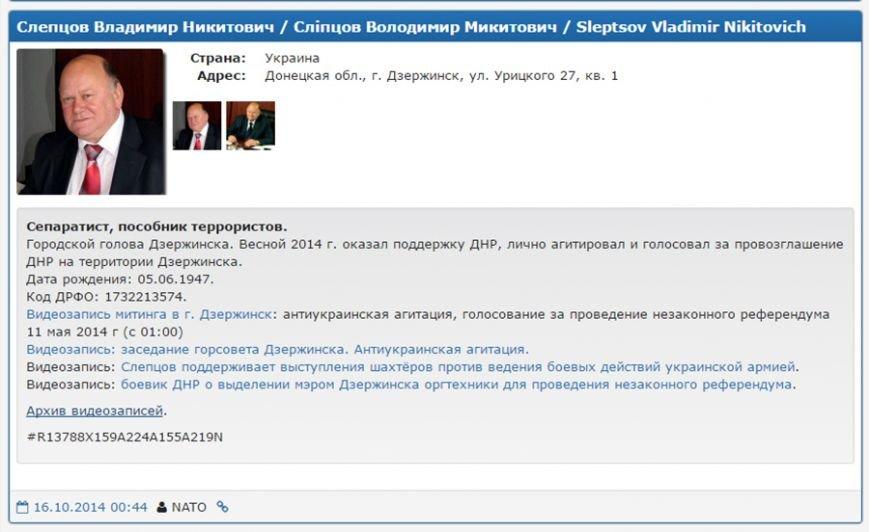 Мэру Торецка вручили подозрение впосягательстве натерриториальную целостность государства Украины