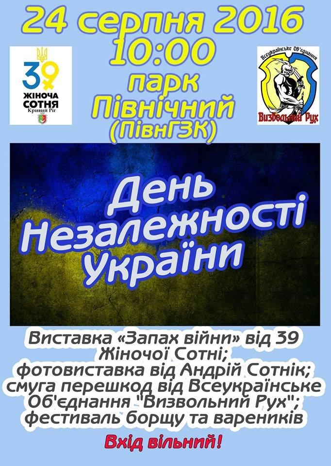 Празднование 25 годовщины Независимости Украины в Кривом Роге: что, где, когда (ОБНОВЛЯЕТСЯ), фото-3