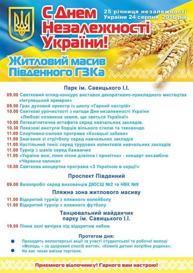 Празднование 25 годовщины Независимости Украины в Кривом Роге: что, где, когда (ОБНОВЛЯЕТСЯ), фото-1
