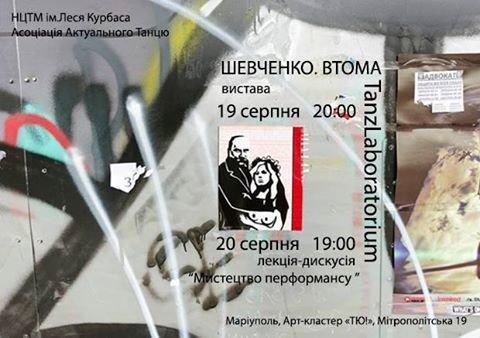 Мариупольцы смогут  увидеть нетрадиционного Тараса Шевченко (ФОТО), фото-2