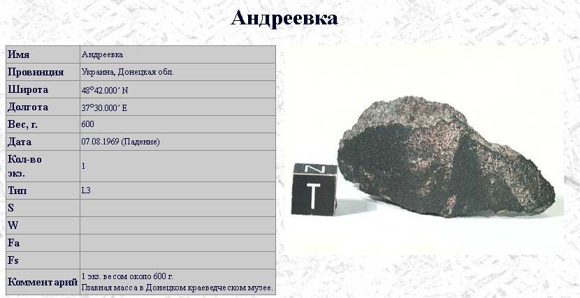 В августе 1969 года в Славянском районе упал метеорит, фото-1