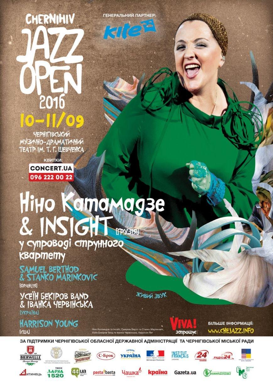 Афиша Chernihiv Jazz Open 2016