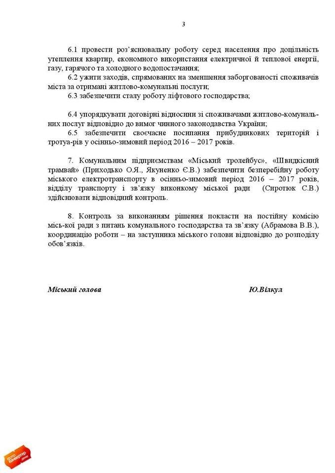 """Жителей Кривого Рога призывают подписать петицию """"О защите криворожан от произвола ПАО """"Криворожгаз"""", фото-5"""